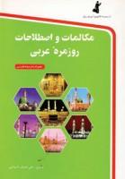 مکالمات و اصطلاحات روزمره عربی،همراه با سی دی
