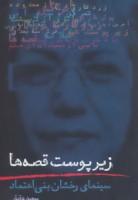 زیر پوست قصه ها (سینمای رخشان بنی اعتماد)