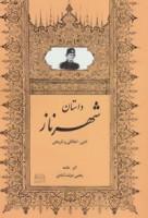 داستان شهرناز (ادبی،اخلاقی و تاریخی)