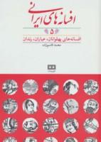 افسانه های ایرانی 5 (افسانه های پهلوانان،عیاران،رندان)