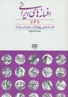 افسانه های ایرانی 6 (افسانه های پهلوانان،عیاران،رندان)