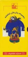 مجموعه رمان های شاهنامه 2 (جلدهای 7تا12)،(6جلدی)