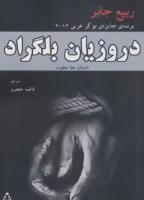 دروزیان بلگراد (داستان حنا یعقوب)