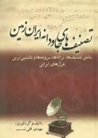 تصنیف های جاودانه ایران زمین (شامل تصنیف ها،ترانه ها،سروده ها و دلنشین ترین غزل های ایرانی)