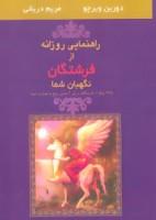 راهنمایی روزانه از فرشتگان نگهبان شما (365 پیام از فرشتگان برای آرامش روح و هدایت شما)