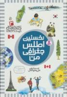کتاب مرجع کودک و نوجوان 3 (نخستین اطلس جغرافی من)،(گلاسه)