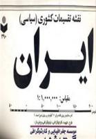 نقشه تقسیمات کشوری (سیاسی) ایران بزرگ کد 390 (2تکه)،(گلاسه)