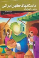 داستانهای کهن ایرانی (تذکره الاولیاء 1)