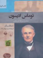 کتاب سخنگو (توماس ادیسون:مخترع بزرگ آمریکایی)،(شخصیت های تاثیرگذار)