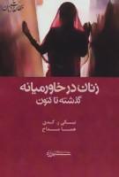 زنان در خاورمیانه:گذشته تا کنون (مطالعات زنان11)