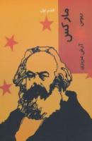 مارکس (قدم اول)