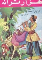 هزار ترانه (ترانه های روستایی و محلی ایران)