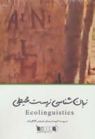 زبان شناسی زیست محیطی
