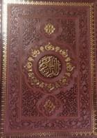 قرآن کریم اشرفی (4رنگ،باجعبه،ترمو)