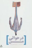 در حوالی من:گزیده ی شعر (شعر امروز ایران27)