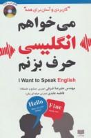 می خواهم انگلیسی حرف بزنم،همراه با سی دی
