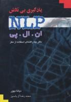 یادگیری بی تلاش (ان ال پی)،(دفترچه راهنمای استفاده از مغز)
