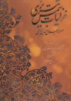 غزلیات شمس تبریزی با مینیاتور (2زبانه،گلاسه،باقاب)