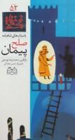 داستان های شاهنامه52 (پیمان صلح)،(2زبانه،گلاسه)