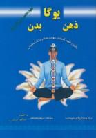 یوگا،ذهن،بدن (برترین شیوه آموزش جهانی حفظ و ارتقاء سلامتی)،(گلاسه)