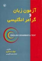 آزمون زبان و گرامر انگلیسی