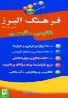 فرهنگ البرز کوچک انگلیسی-فارسی