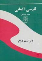 فرهنگ فارسی آلمانی