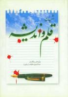 شهیدان قلم و اندیشه