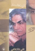 گزینه اشعار24 (علی باباچاهی)