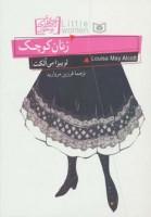 رمان های کلاسیک نوجوان 8 (زنان کوچک)