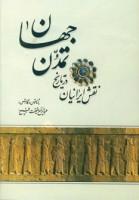 نقش ایرانیان در تاریخ تمدن جهان