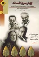 چهار سرو افسانه (پژوهشی در آثار و اندیشه های نویسندگان معاصر)