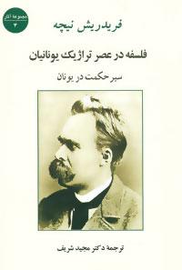 فلسفه در عصر تراژیک یونانیان (سیر حکمت در یونان (مجموعه آثار 4))