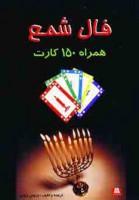 فال شمع (همراه 150 کارت)،(باقاب)