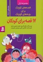 قصه های کوچک برای بچه های کوچک 1 (17 قصه برای کودکان)،(گلاسه)