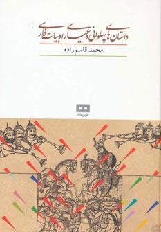 داستان های پهلوانی و عیاری ادبیات فارسی