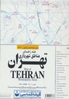 نقشه مناطق شهرداری تهران کد 247 (گلاسه)