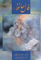 فال حافظ فرشچیان 1 (کارت)،(2 زبانه،گلاسه،باجعبه)
