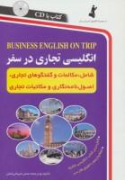انگلیسی تجاری در سفر،همراه با سی دی (صوتی)