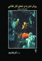 روش تجزیه و تحلیل آثار نقاشی 1 (آثار کلاسیک)،(گلاسه)