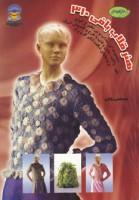 دنیای هنر قلاب بافی310