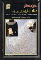 دنیای هنر حلقه بافی (اکشی بافی)303