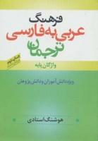 فرهنگ عربی به فارسی ترجمان (واژگان پایه)