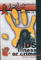 دانستنیهای نوین ایدز
