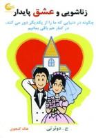زناشویی و عشق پایدار (چگونه در دنیایی که ما را از یکدیگر دور می کند،در کنار هم باقی بمانیم)