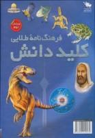 فرهنگ نامه طلایی (کلید دانش)،(2جلدی،گلاسه،باقاب)