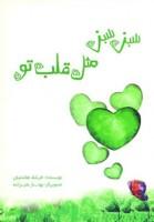 سبز سبز مثل قلب تو (گلاسه)