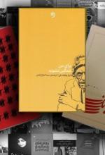بوکوفسکی و ابتهاج صدر فهرست پرفروشهای شعر