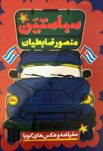 چهارمین اثر منصور ضابطیان از نشر مثلث منتشر شد