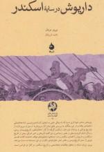 تفسیر نوینی از سنن تاریخنویسی در «داریوش در سایه اسکندر»